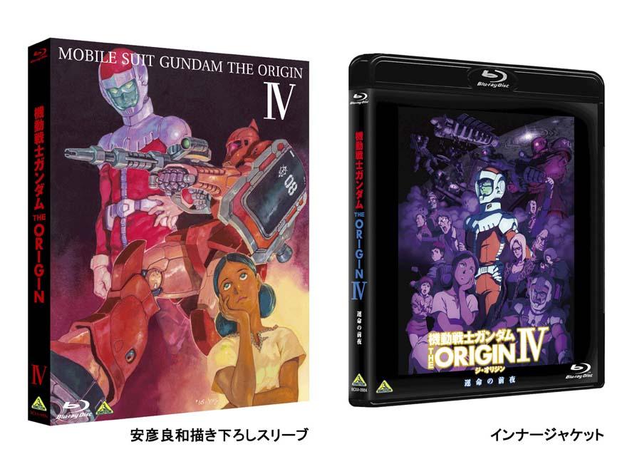機動戦士ガンダム THE ORIGINE IV 運命の前夜 Blu-ray<Br>(c)創通・サンライズ