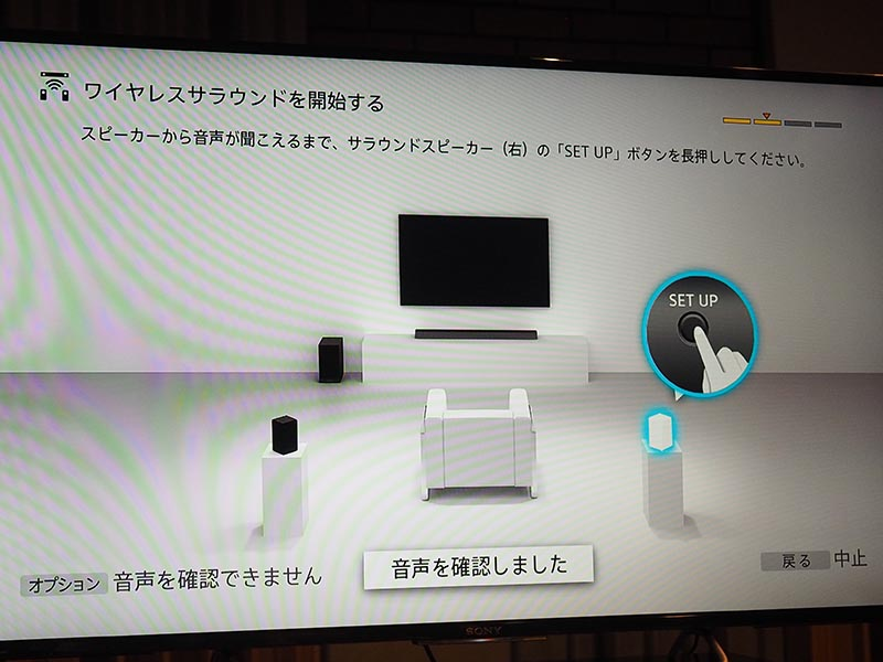 SET UPボタン長押しでサウンドバーなどとワイヤレス接続を設定