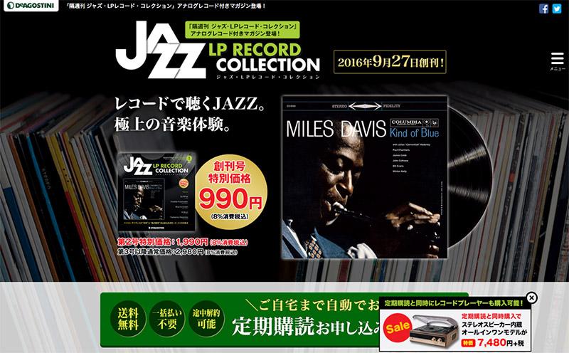 アナログLPレコード付雑誌「ジャズ・LPレコード・コレクション」のサイト