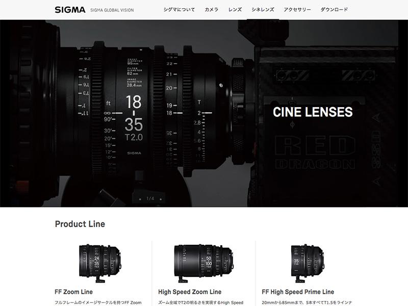 「SIGMA CINE LENS」で映像制作市場に新規参入