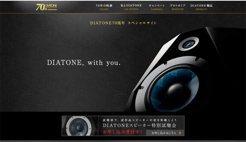 DIATONEの70周年スペシャルサイト