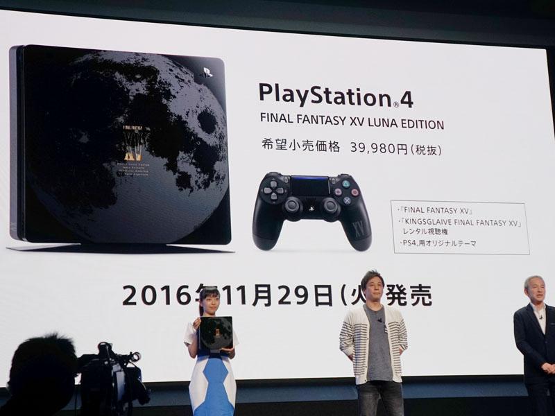 PlayStation 4 FINAL FANTASY XV LUNA EDITION