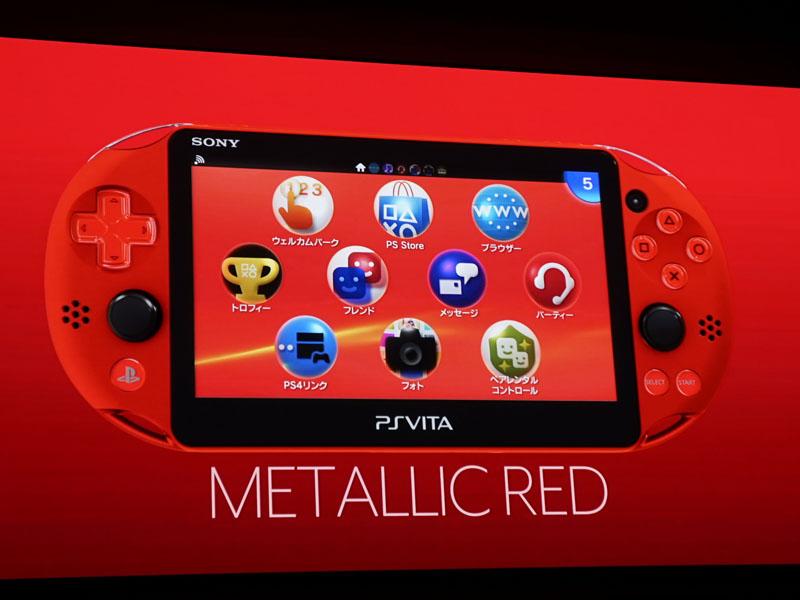 「PS Vita」の新色シルバーとメタリックレッドが12月1日発売