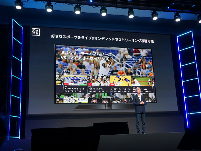 PS4でDAZNを利用しているイメージ