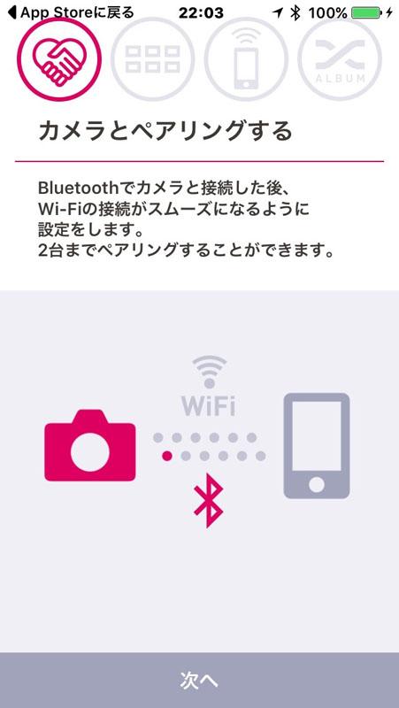 カメラからの自動転送を実現する「EXLIM Connect」