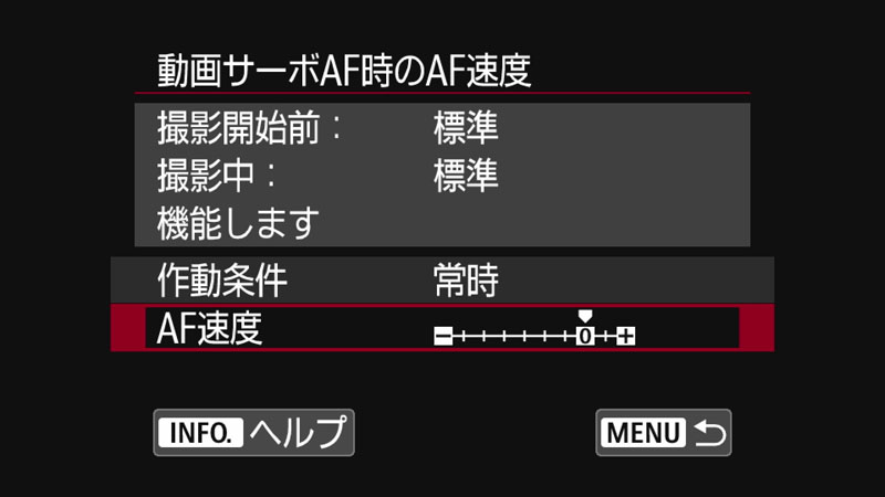 動画サーボAF時のAF速度の設定メニュー