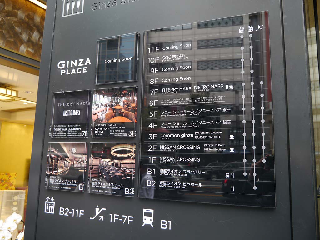 GINZA PLACEのフロア構成