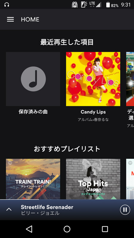 Spotifyが日本でもついに開始