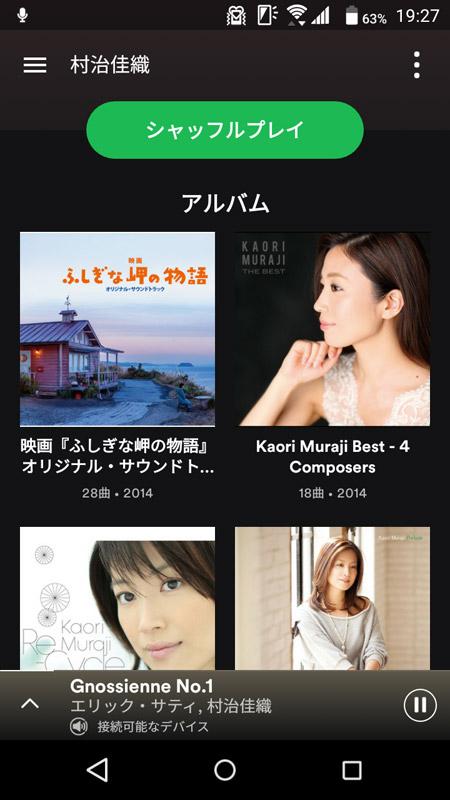 アーティストの楽曲を一覧する画面では、そのアーティストの他のアルバム、関連するアーティストも表示される