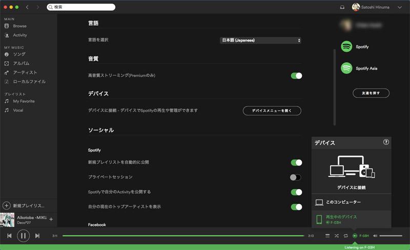Spotifyを動作させている他の端末と相互連携が可能。こちらはPCの画面