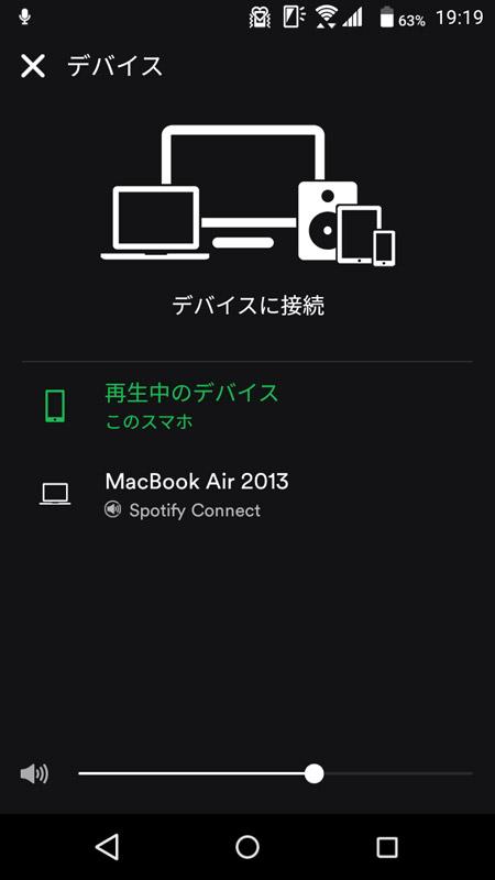 スマートフォン側の連携画面