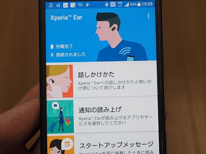 ホストアプリの画面。Xperia Earを装着すると、イラストの耳の部分にもXperia Earが表示
