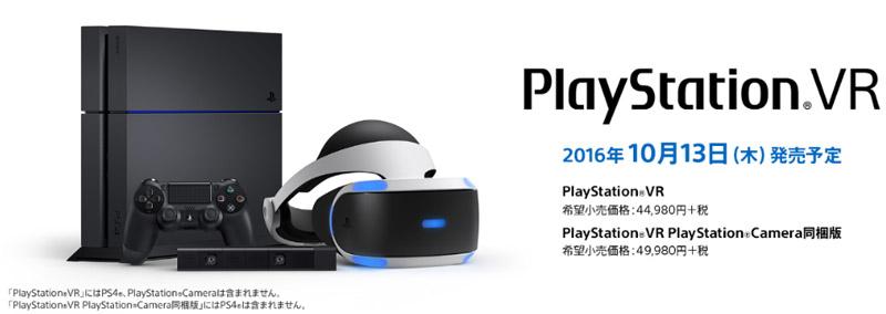 PlayStation VRは10月13日発売