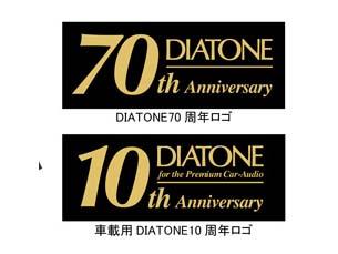 DIATONEブランド70周年、車載用DIATONE 10周年