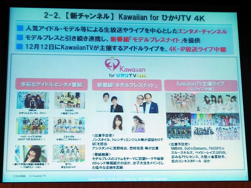 新チャンネル「Kawaiian for ひかりTV 4K」
