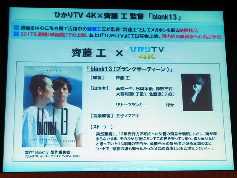 ひかりTV 4Kで齋藤工がメガホンをとるオリジナル映画「blank13」
