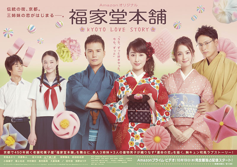 福家堂本舗–KYOTO LOVE STORY–