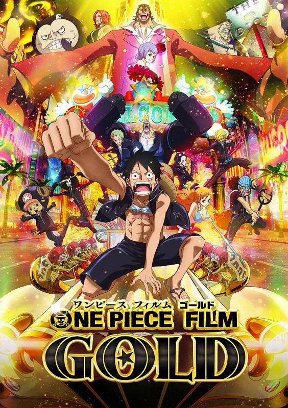 "ONE PIECE FILM GOLD<BR><span class=""fnt-70"">(C)尾田栄一郎/2016 「ワンピース」製作委員会</span>"