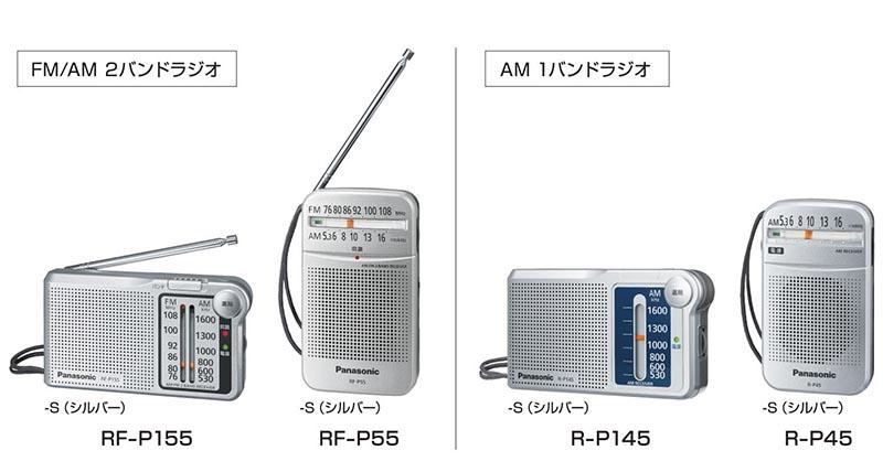 ポケットラジオ。左からRF-P155、RF-P55、R-P145、R-P45