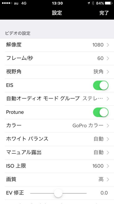設定変更はアプリからも可能
