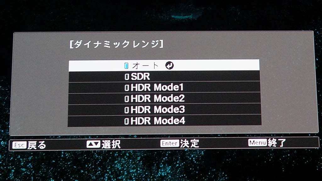 エプソン「EH-TW8300」のHDRモード