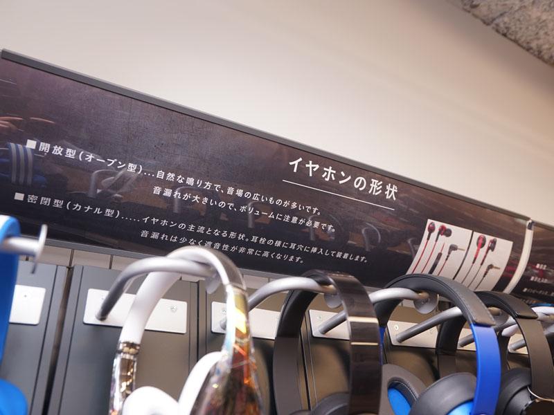 試聴機棚の上に各部名称やユニットの方式などを説明するパネルが