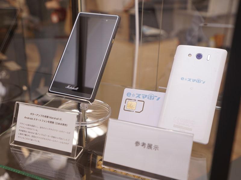 MARSHALLのスマホ(左)が参考展示されている。右は「e☆スマホン」のロゴを配したスマホ