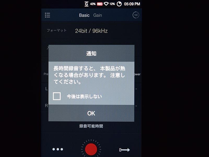 録音モード時の通知画面