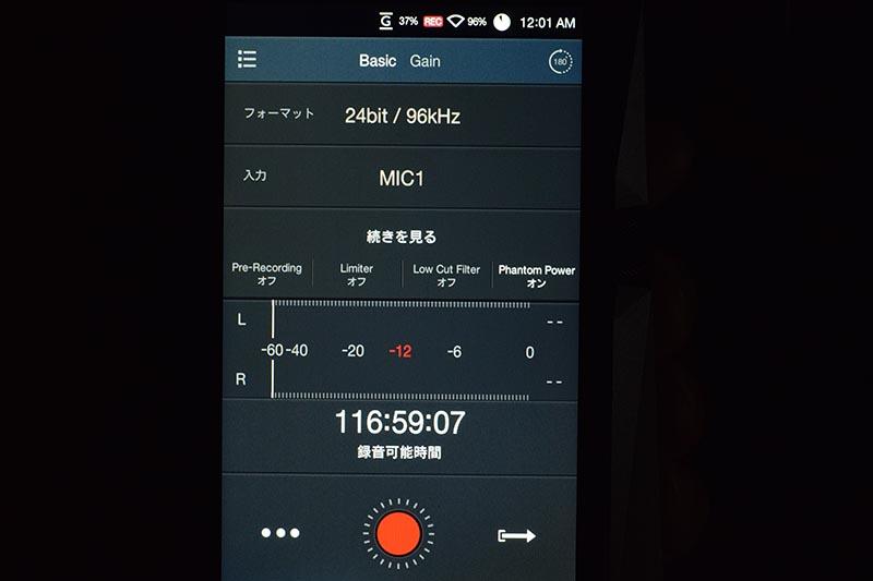 録音時の画面