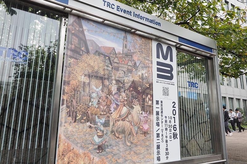 次回の第39回「M3-2017春」は2017年4月30日(日)に同じく東京流通センターで開催される