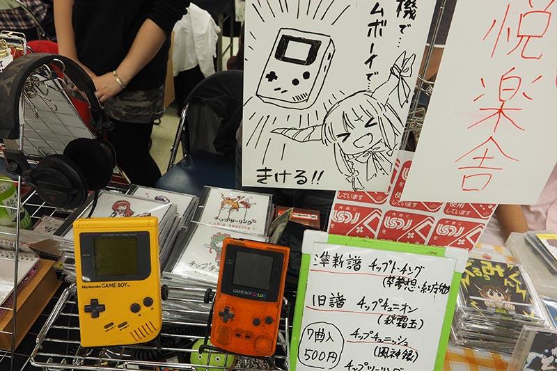 チップチューンアレンジCDを手がけるサークル「悦楽舎」は、ゲームボーイ実機で聴ける試聴機を用意