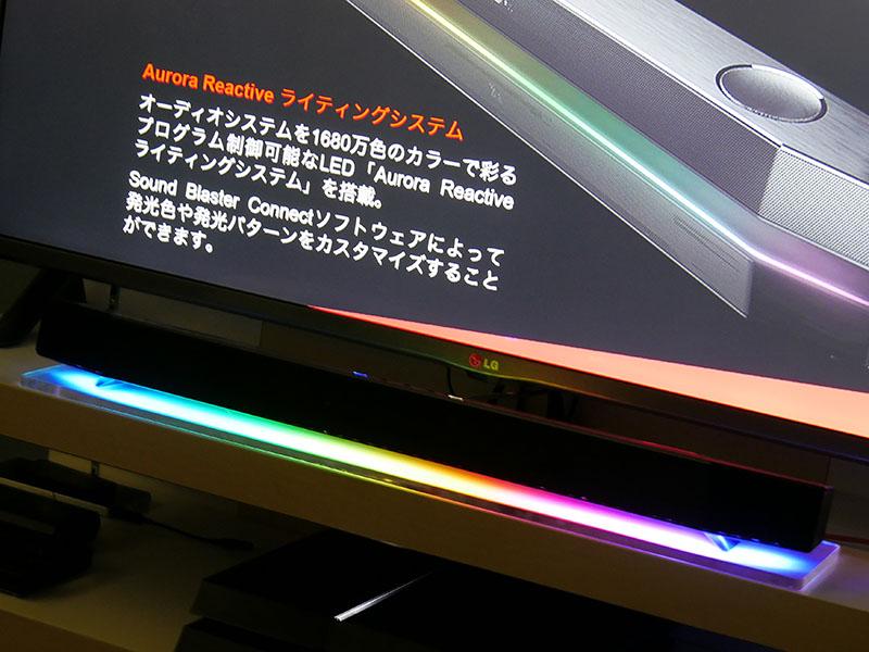 スピーカー下面のLEDが1,680万色に輝く
