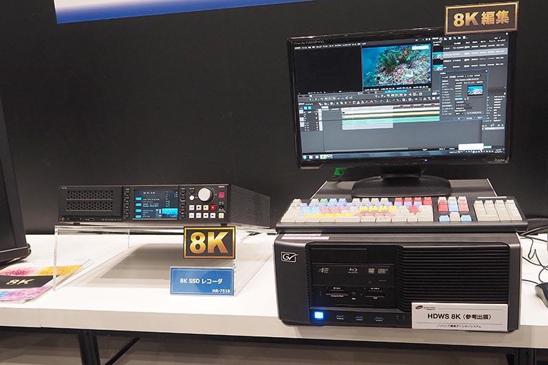 左がレコーダのHR-7518、8K編集対応の「HDWS 8K」(右)も参考出展