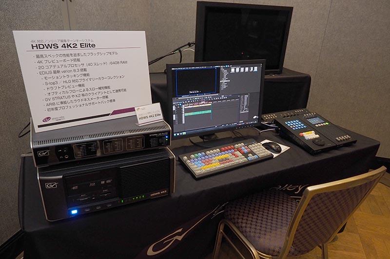 EDIUS 8.3を搭載したターンキーシステムの「HDWS 4K2 Elite」