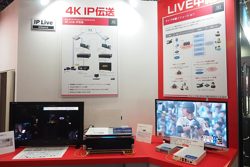 IIJは、4K IP伝送やライブ中継ソリューションなどを紹介