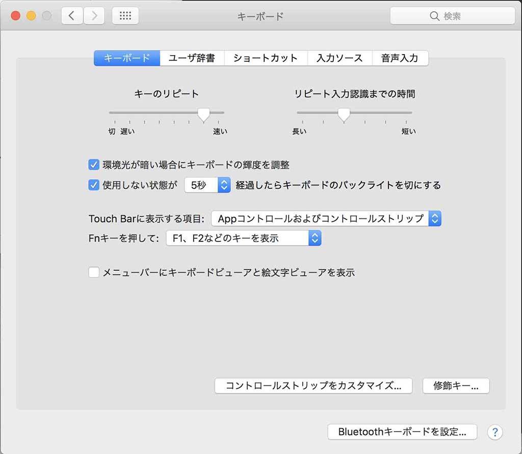 Touch Bar搭載モデルの設定には、Fnキーのアクションを逆にする設定がない