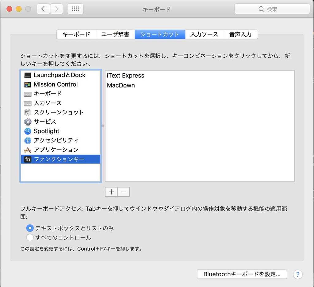 「ファンクションキー」設定で常時Fキーを表示させるアプリを登録できる
