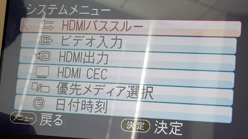 HDMIパススルーの設定画面