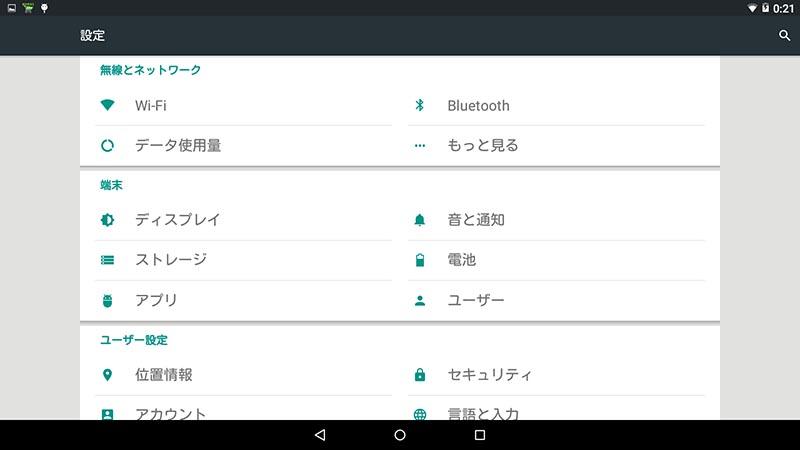 設定画面。Androidでおなじみのものが並ぶ