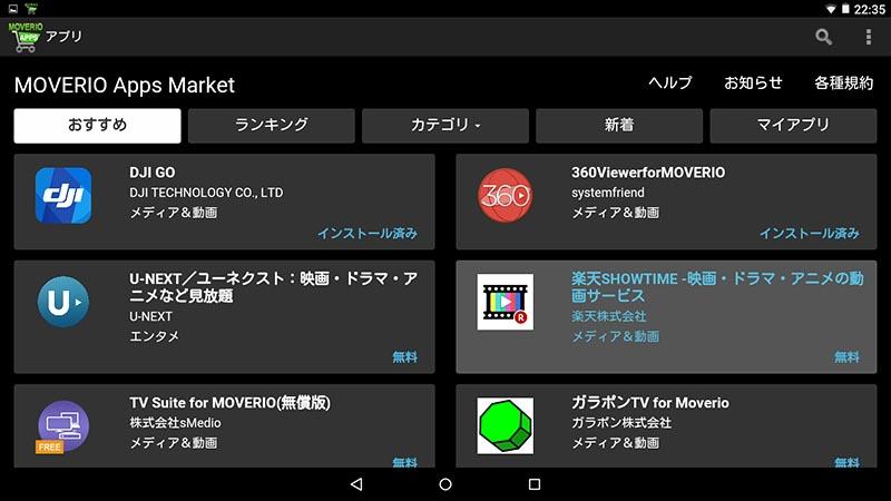 MOVERIO Store。MOVERIO専用のアプリはここに集まっているので、探す手間は掛からない