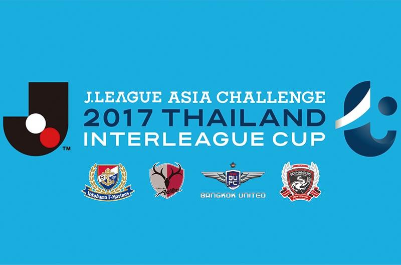 2017 Jリーグ アジアチャレンジinタイ インターリーグカップ