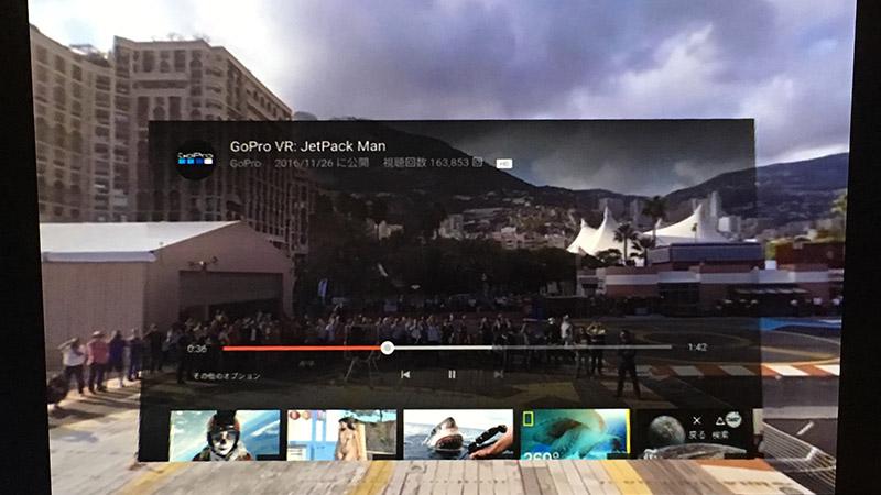 VR版で動画を表示しているところ