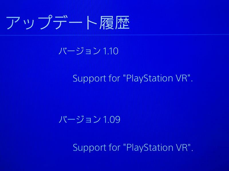 1.10でPlayStation VRに対応した
