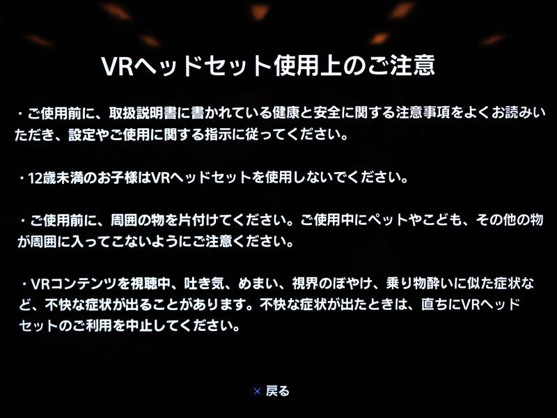 VR視聴時の注意事項なども書かれている