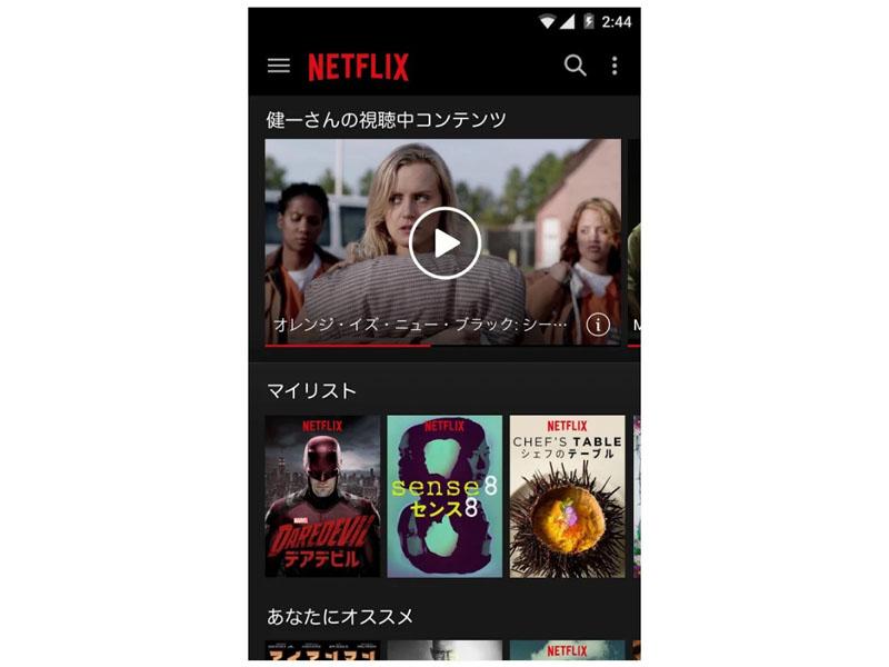 NetflixのAndroid向けアプリ
