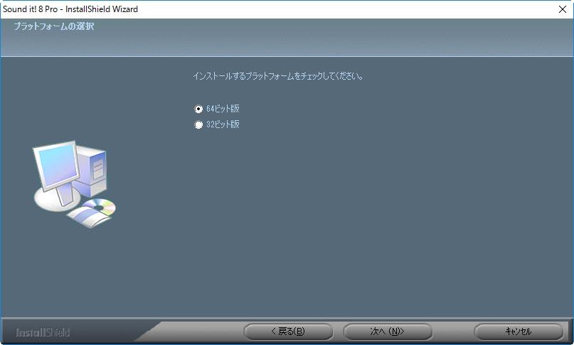 Windows版の32bitと64bitに対応