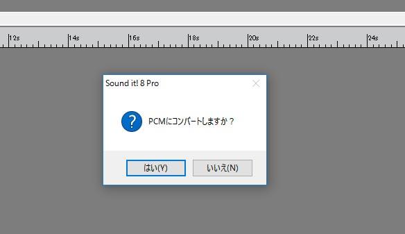 「PCMにコンバートしますか?」と表示