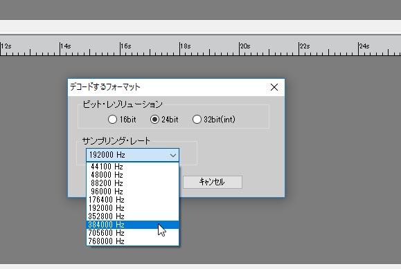 PCM変換時の設定画面