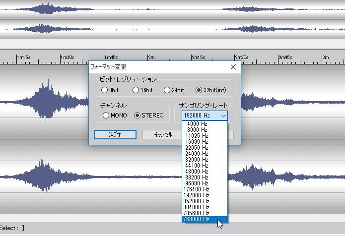 サンプリング周波数/量子化ビット数の変換画面