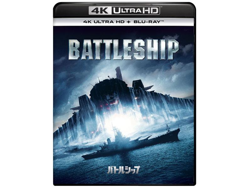 バトルシップ 4K ULTRA HD + Blu-rayセット